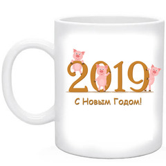 Кружка новогодняя Год Свиньи 2019 №8