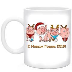 Кружка новогодняя Год Свиньи 2019 №9