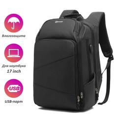 Рюкзак Poso PS-655 для ноутбука 17 дюймов