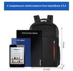 Рюкзак Tigernu T-B3906 Чёрный с USB-портом и отделением для ноутбука 15.6