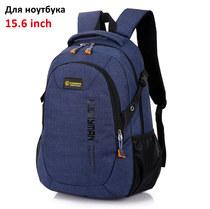 Рюкзак Chansin Синий с отделением для ноутбука 15.6
