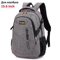 Рюкзак Chansin Серый с отделением для ноутбука 15.6