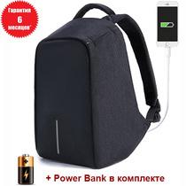 Рюкзак Антивор чёрный с Power bank