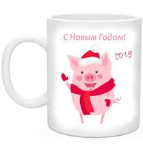 Кружка новогодняя Год Свиньи 2019 №1