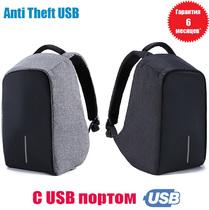 Рюкзак Антивор с USB портом